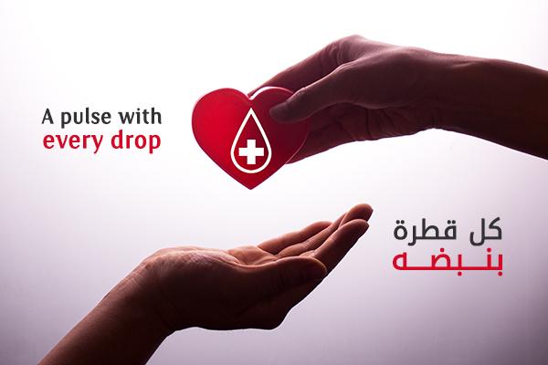 Blood donation | التبرع بالدم
